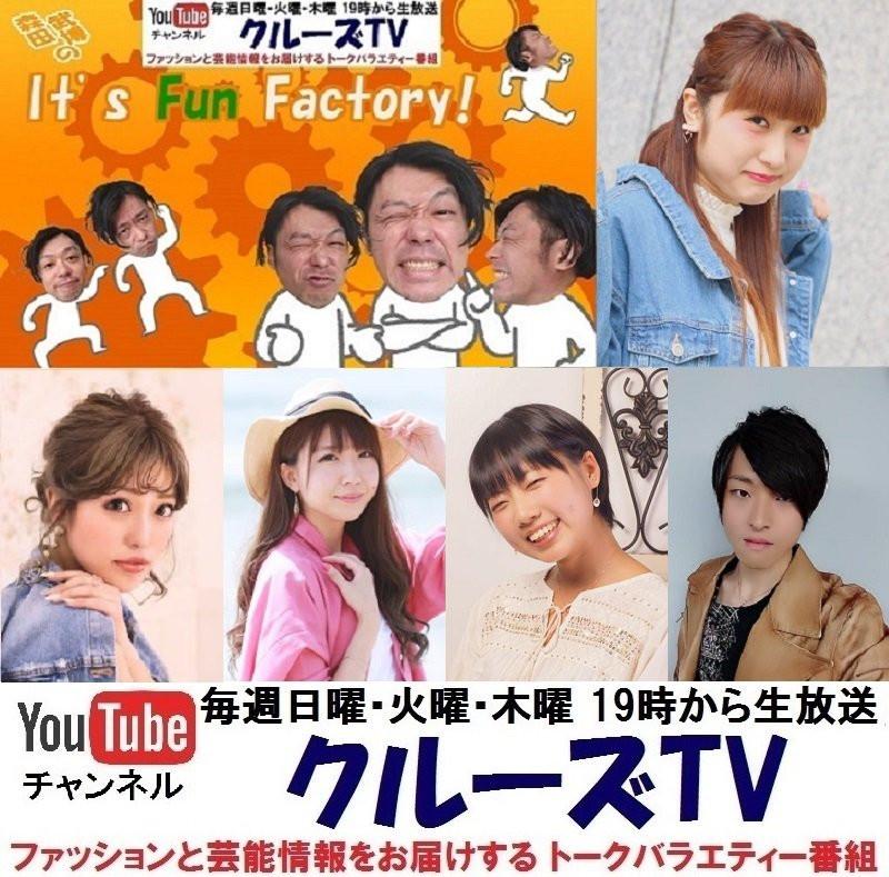 クルーズTV 森田武博のIt's fun factory
