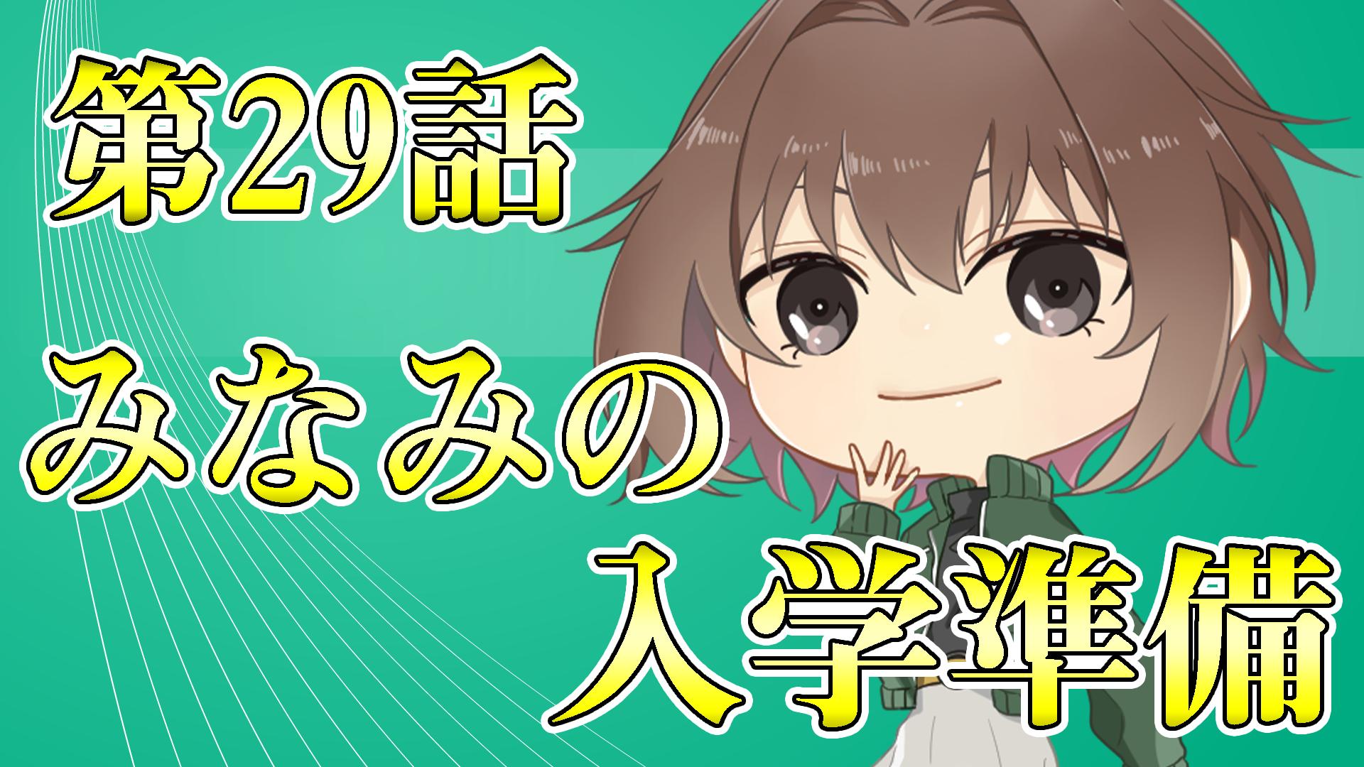 【YouTubeアニメ】第29話「みなみの入学準備」