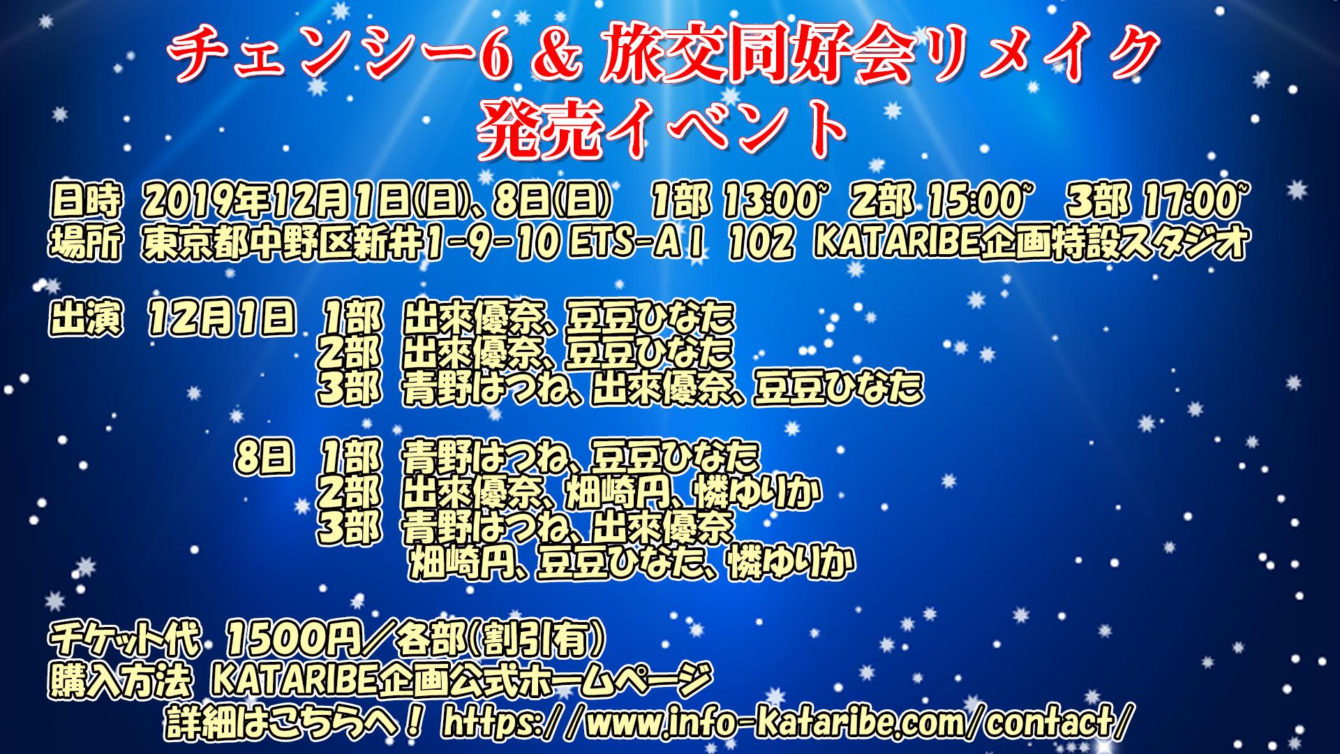チェンシー6 & 旅交同好会リメイク 発売イベント