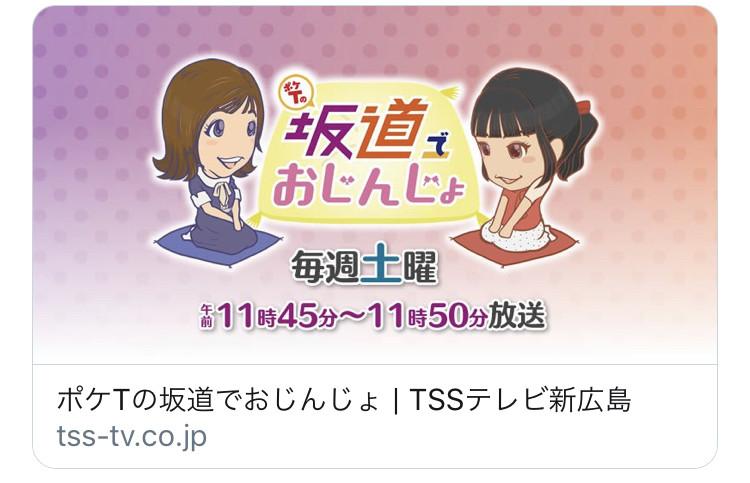 テレビ新広島『ポケTの坂道でおじんじょ』#9
