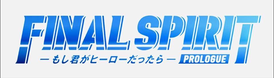 映画『ファイナルスピリット 〜もし君がヒーローだったら〜』上映イベント