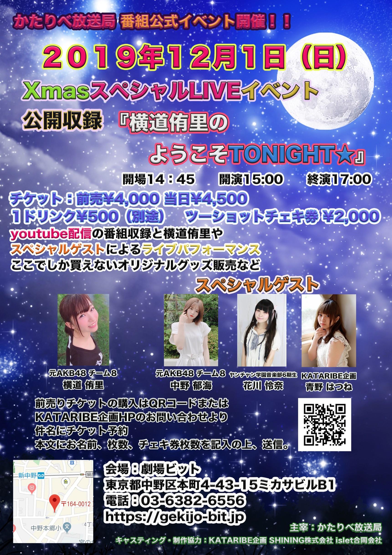 番組公式イベント開催!!