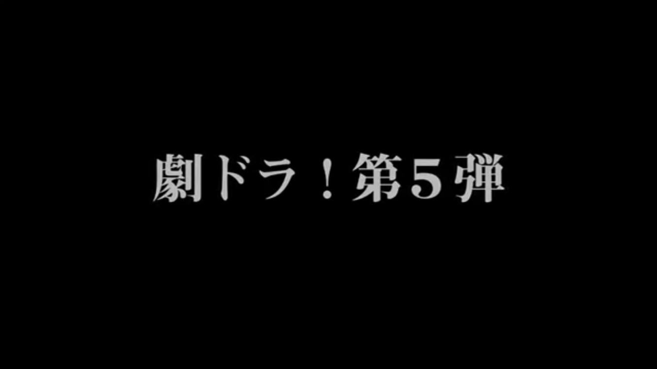 劇場型ドラマ第5弾 畑崎円コメント