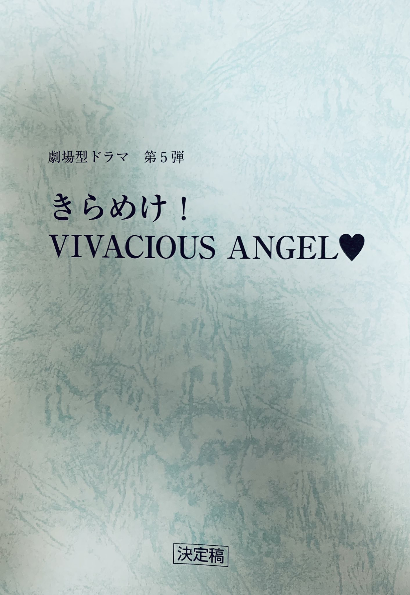 劇ドラ第5弾『きらめけ!きらめけ!VIVACIOUS ANGEL♡』実況中継配信!