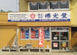 山陽小野田支店