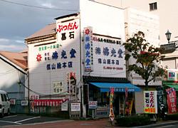 徳山総本店