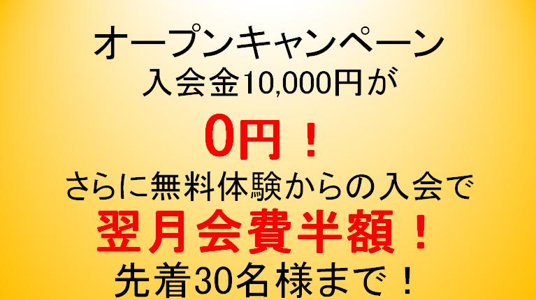 オープンキャンペーン 先着30名様入会金0円、翌月会費半額