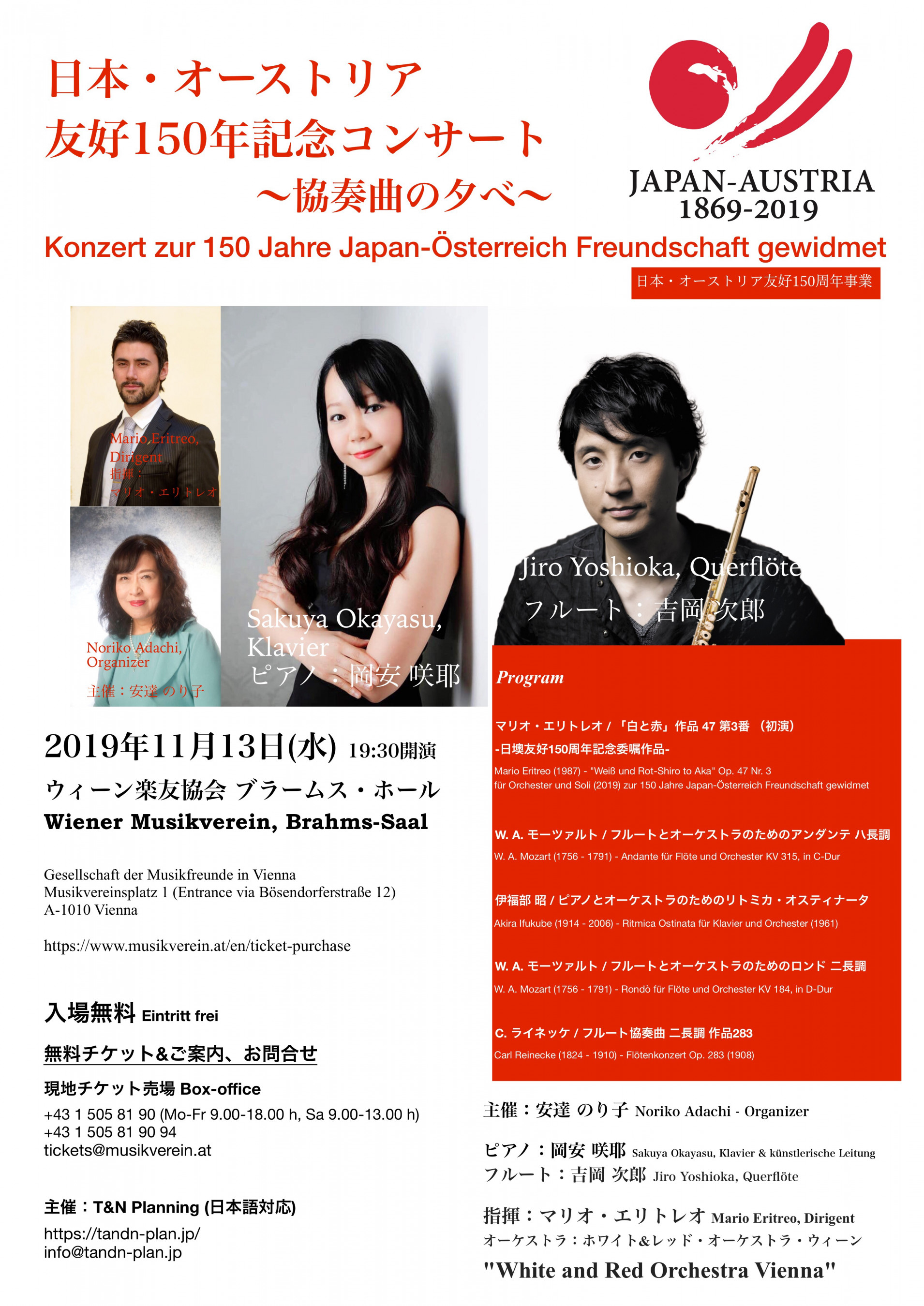 日本オーストリア友好150年記念コンサートWien