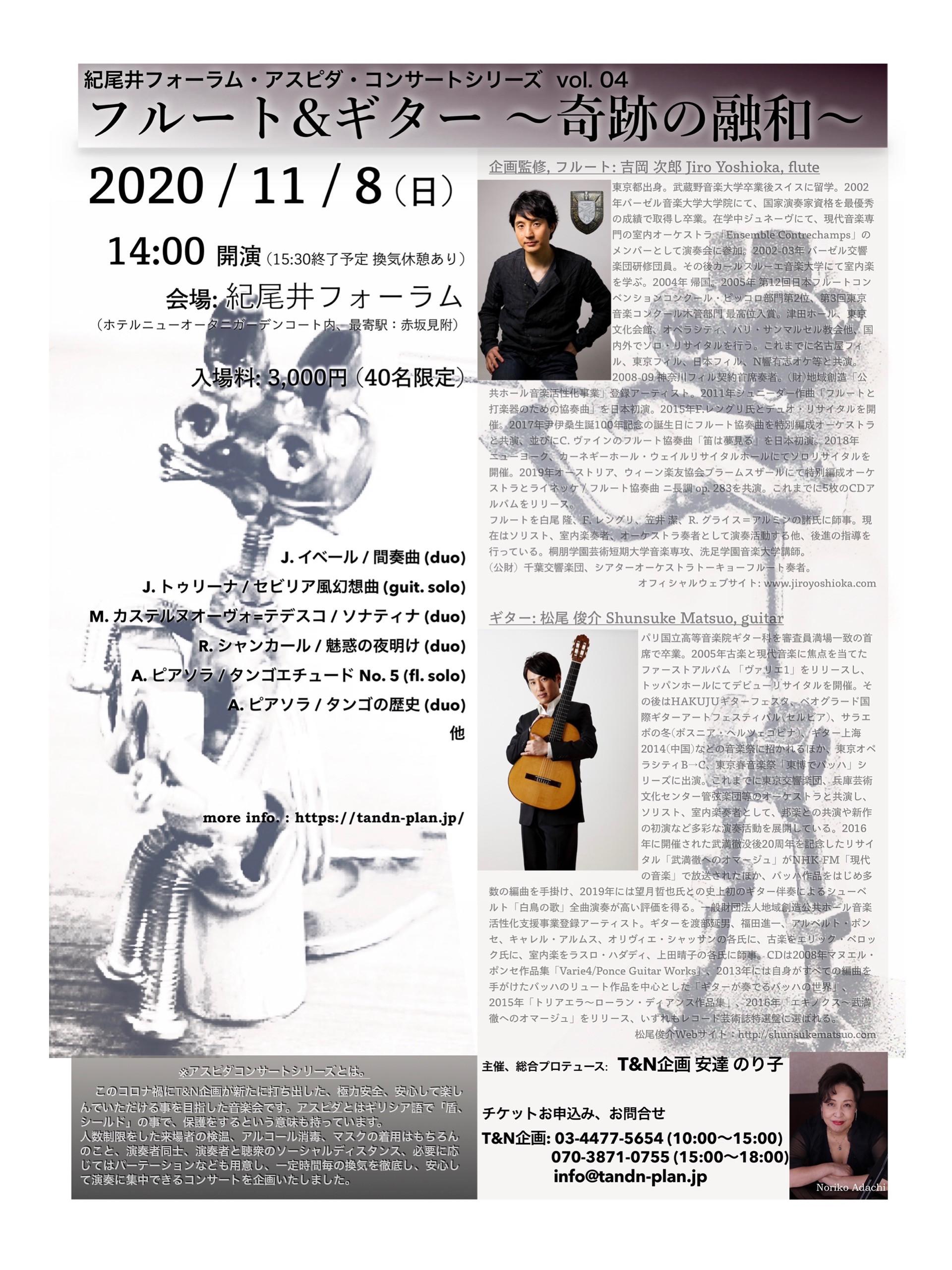 Kioi forum Aspida Concert series vol.4 フルート&ギター~奇跡の融和~