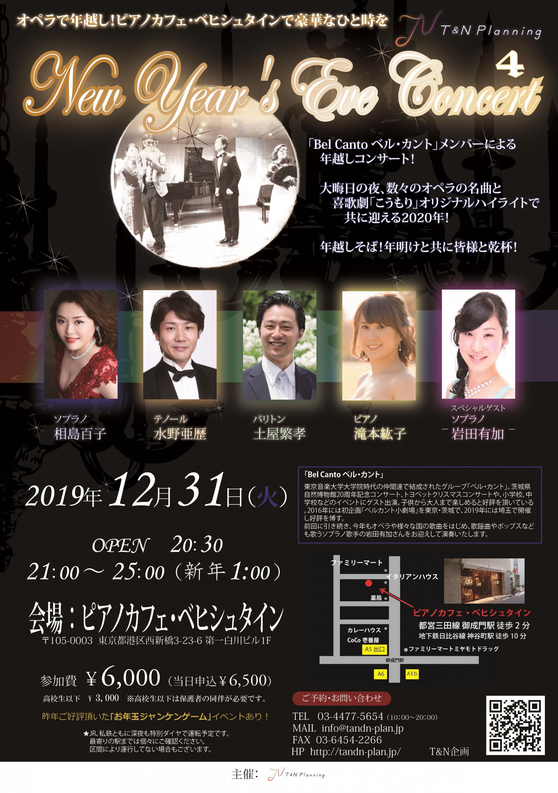 New Year Eve Concert 〜operettaこうもりで年越しジルベスター