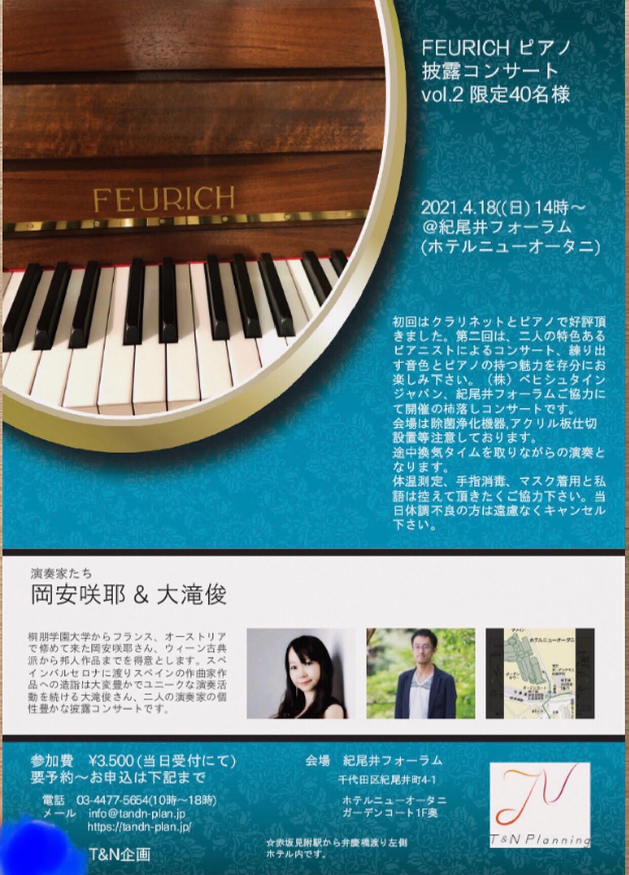 ピアノ披露コンサートvol.2