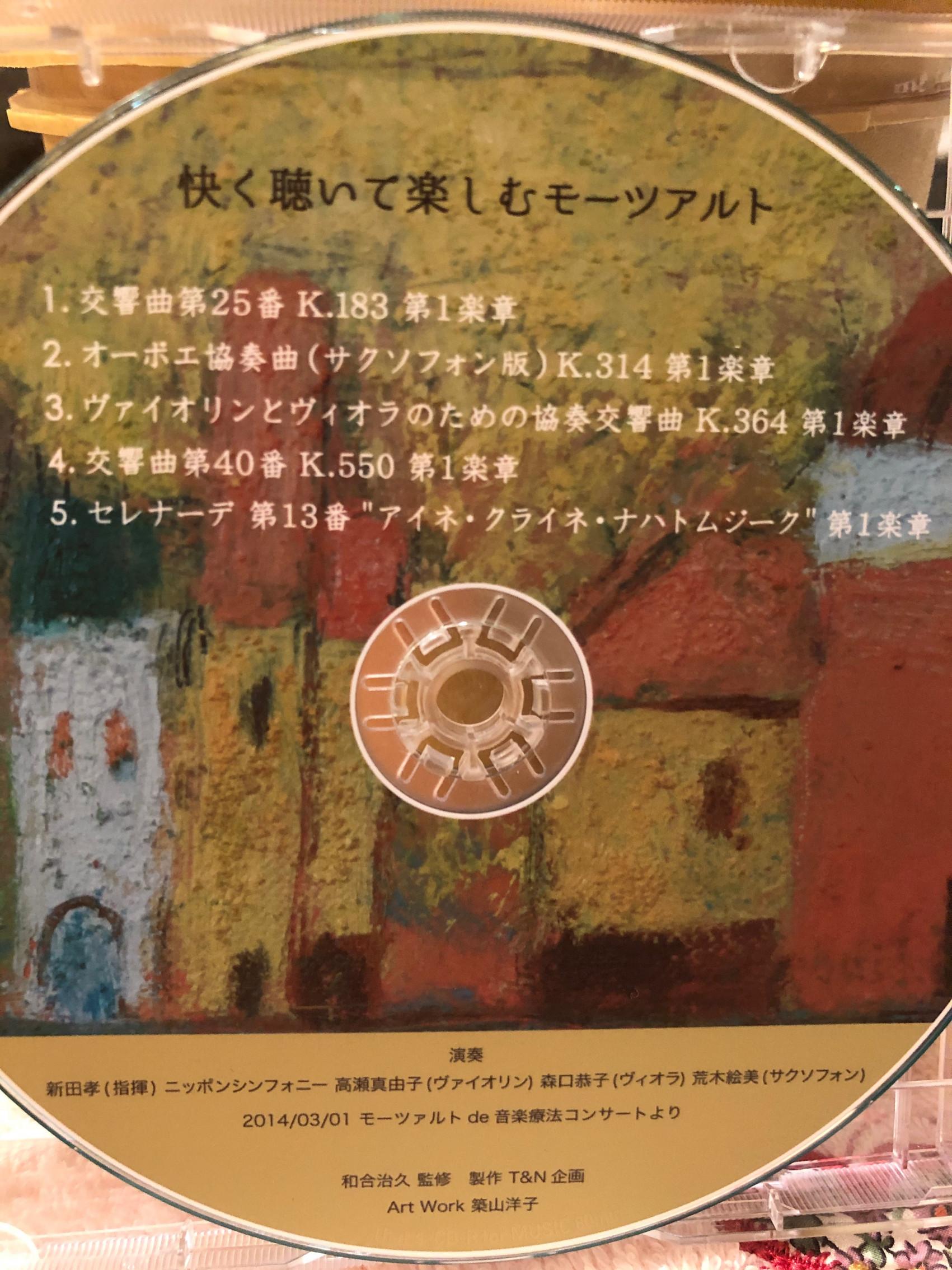 モーツァルトセラピーコンサートチャリティCD(2枚組)