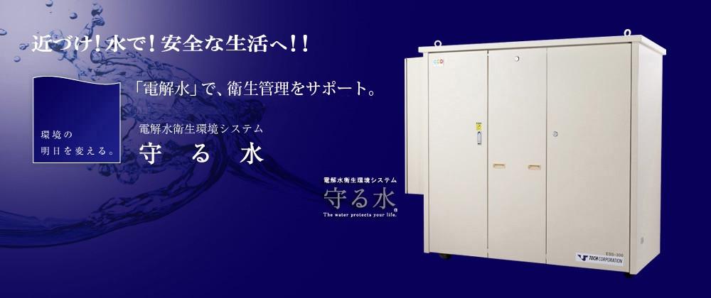 電解水衛生システム守る水