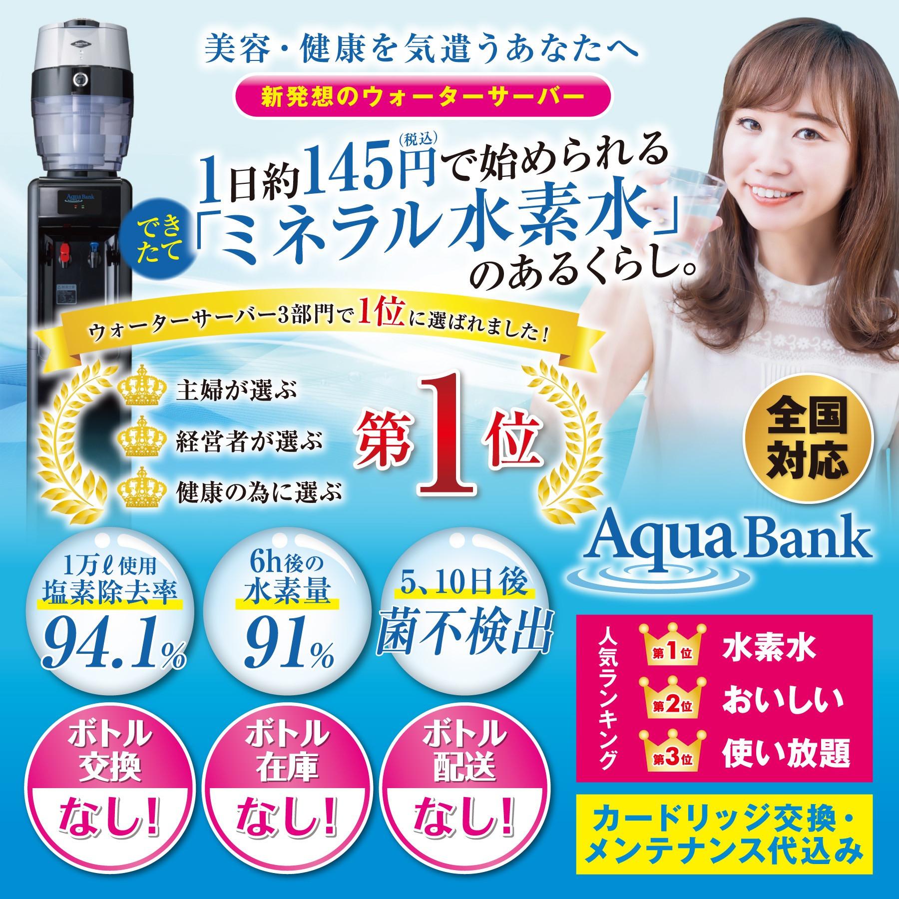 ミネラル水素水使い放題!月額4378円(税込)