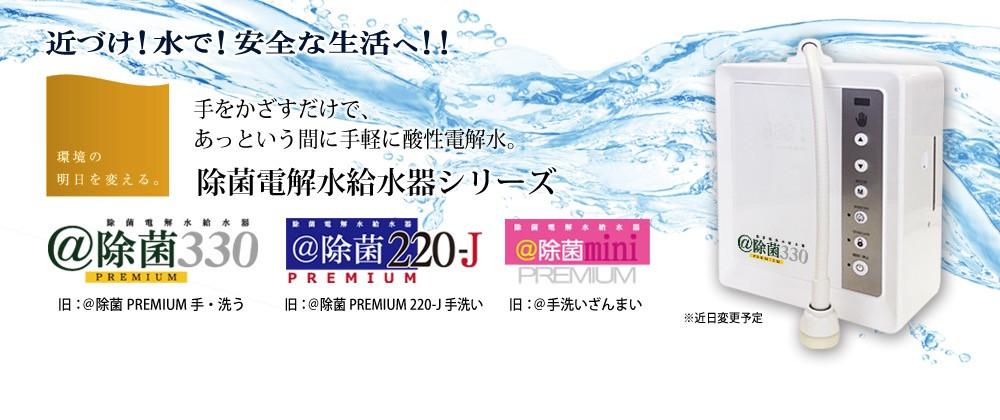 除菌電解水給水器@除菌 PREMIUM 手・洗う