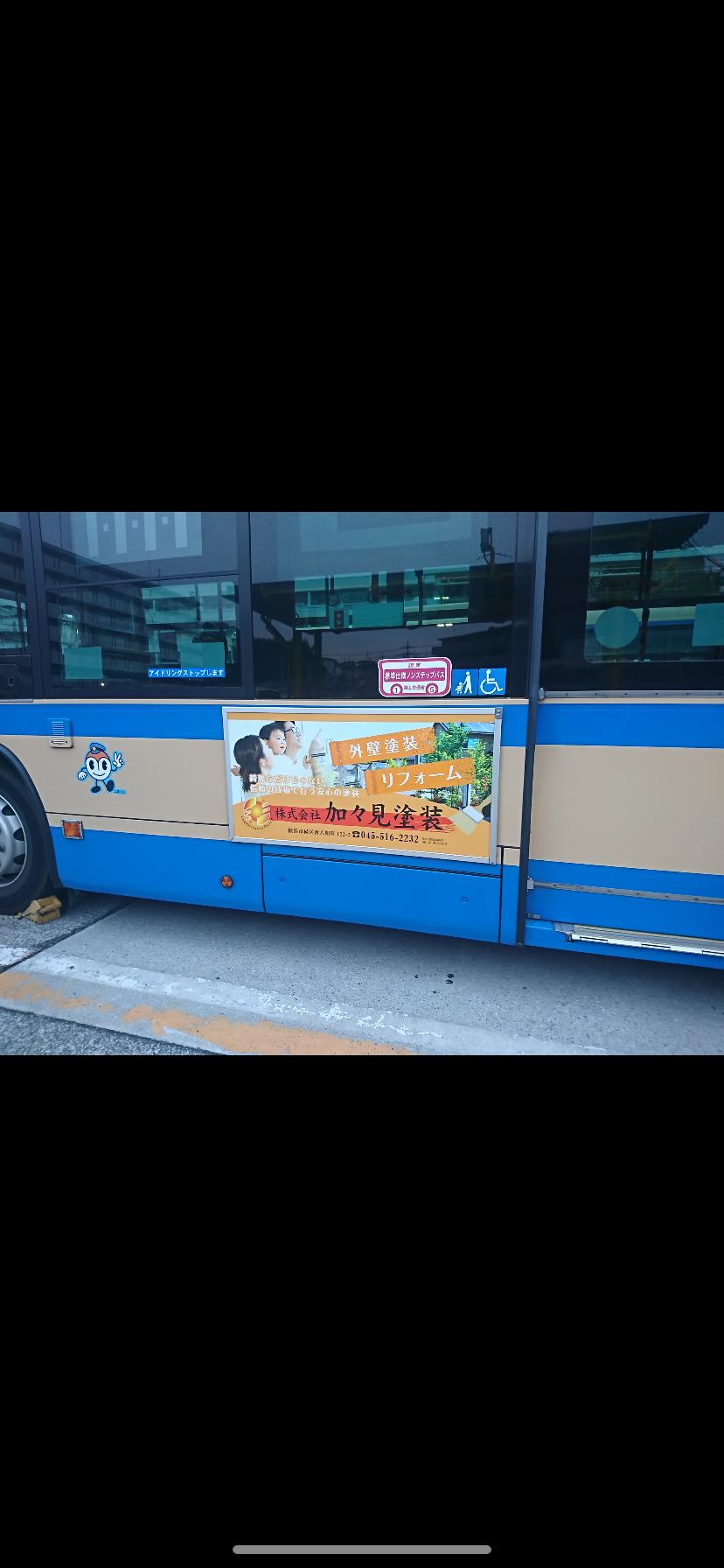 バス広告です!宜しくお願いします。画像5