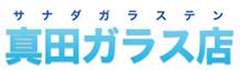 【ガラス修理、サッシ取替・取付】静岡県清水市の「真田ガラス店」