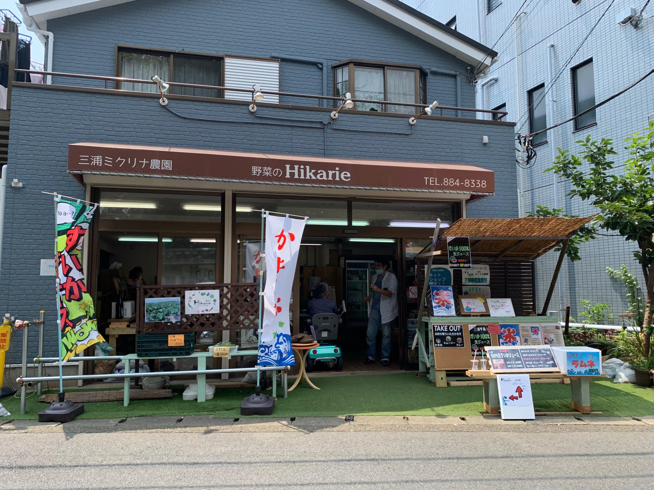 野菜のHikarie三浦海岸