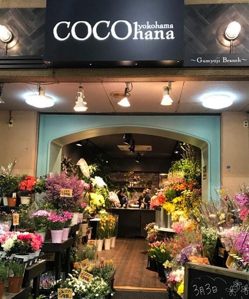 COCOhana 弘明寺店