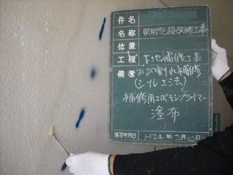 外壁ひび割れ補修 愛知県