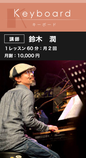 keyboard /鈴木 潤
