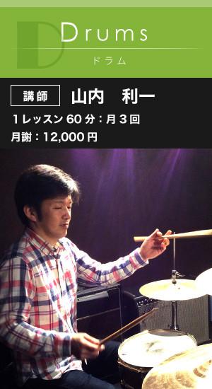 Drums /山内 利一