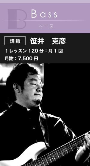 Bass /笹井 克彦