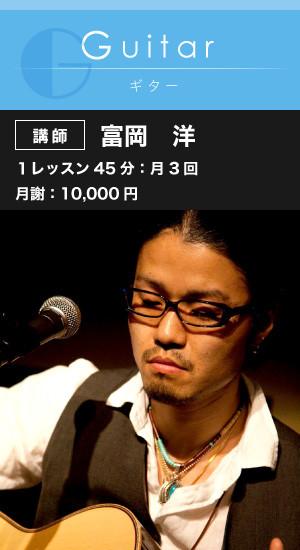 Guitar /富岡 洋