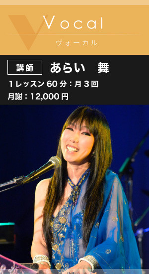 Vocal /あらい 舞