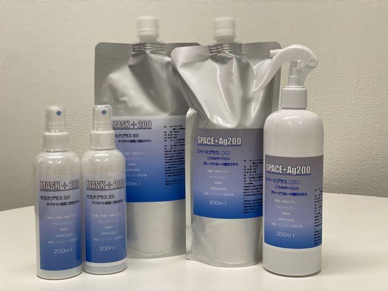 マスク・エアコン・空気清浄機にスプレーするだけで怖いウイルス・細菌・花粉からあなたを守ります。 ●抗ウイルス・抗細菌・抗菌・抗花粉・PM2.5対応 ●この製品は、ウイルス・細菌・花粉を分解除去する効果を目的として製作されています。
