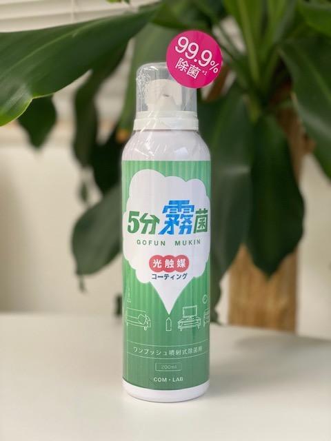"""""""お出かけ前にワンプッシュ"""" 霧状になった光触媒がお部屋中に行き渡り、壁・天井・床はもちろんのこと、気になる手すりやドアノブも、5分間の連続噴霧で99.9%の除菌・抗ウイルス・消臭・花粉対策が可能です。しかも、1度の処理で約3ヶ月が目安の長持ち効果。"""