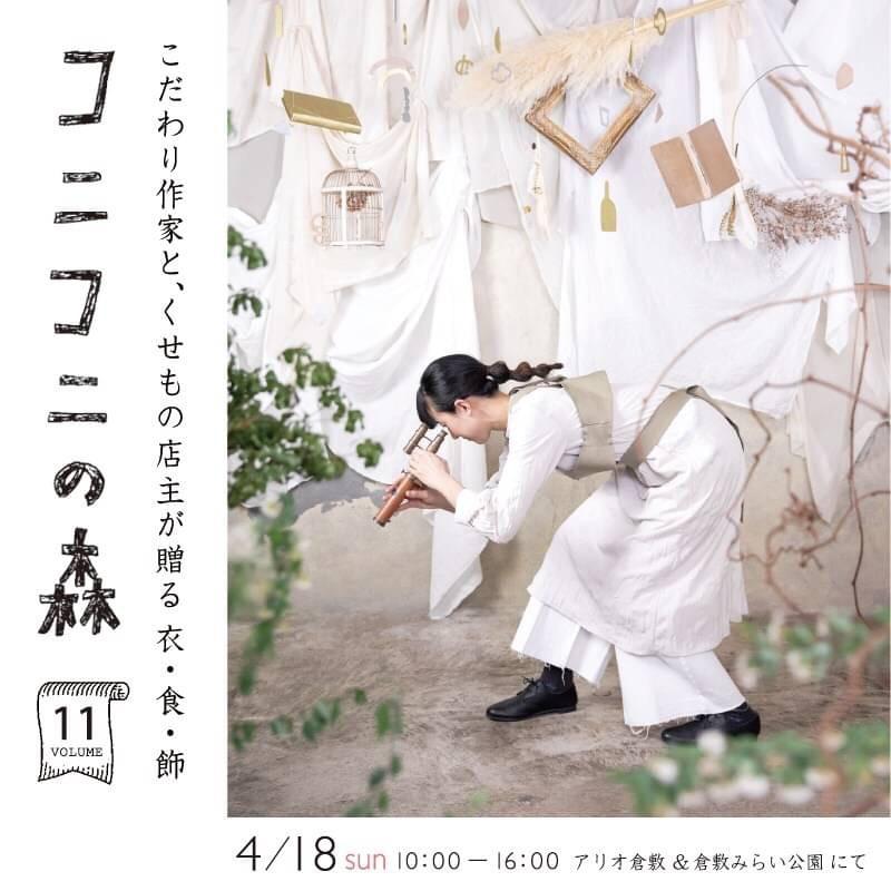 コニコニの森 vol.11