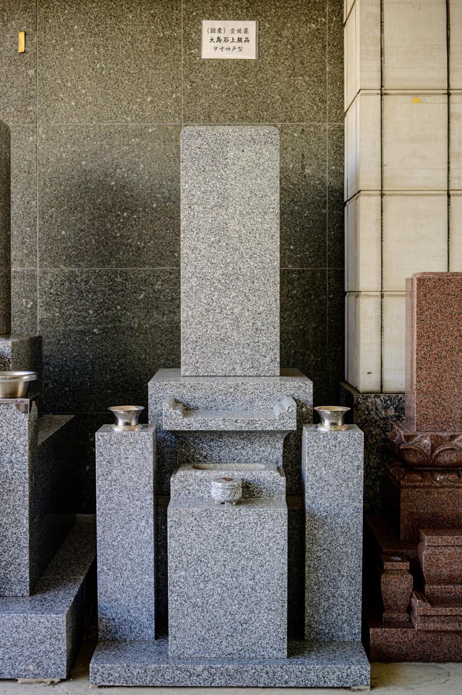 九寸神戸型石碑画像