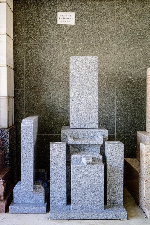 八寸神戸型石碑画像