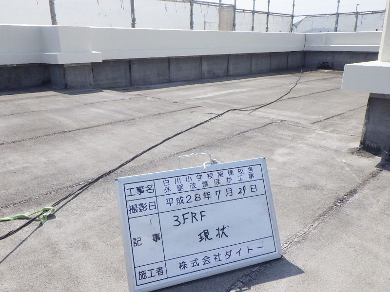 茨木市立西小学校 防水改修工事