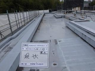 市営住宅 防水工事
