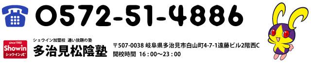 TEL0572-51-4886