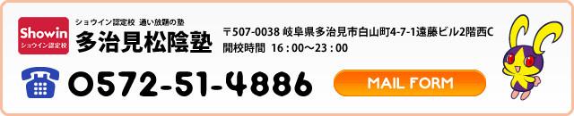 TEL0572-51-4886 MAIL FORM