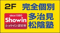 6月入塾生 募集中!