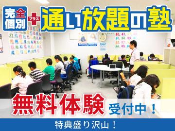 松陰塾本山校の特徴