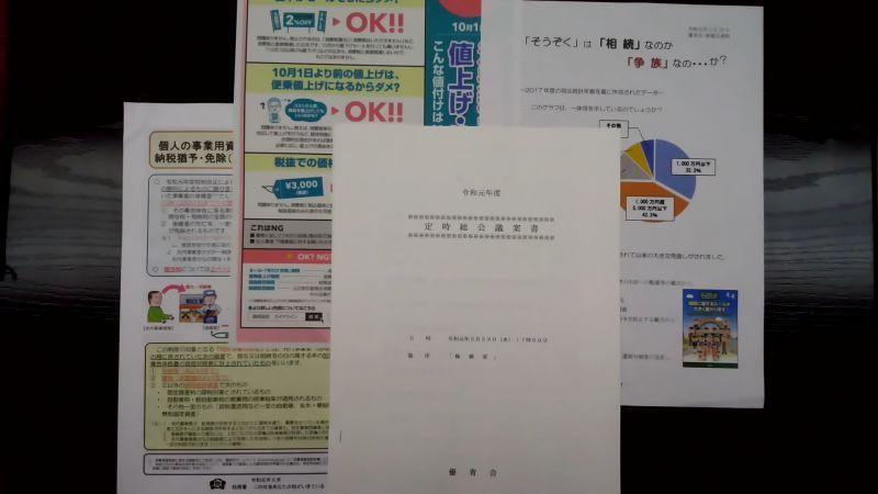 納税協会「優青会」総会