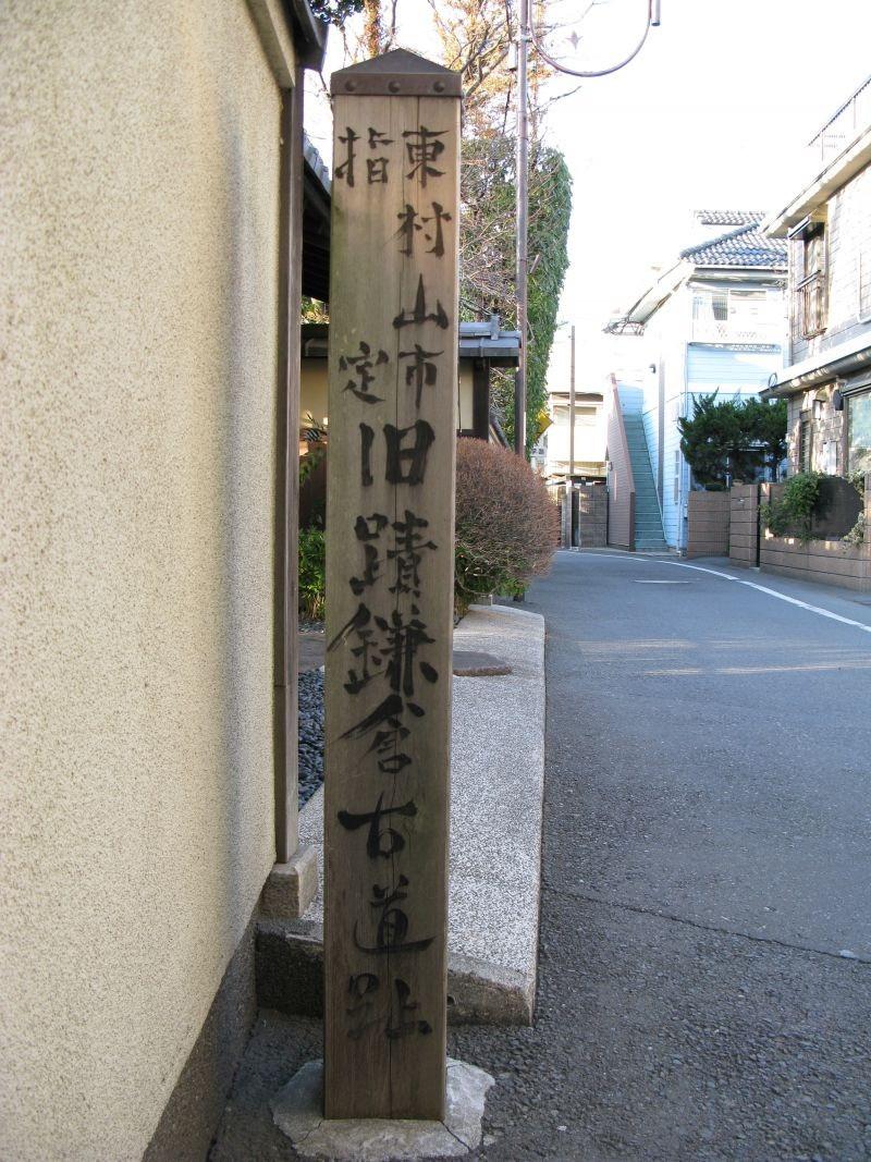 鎌倉古街道