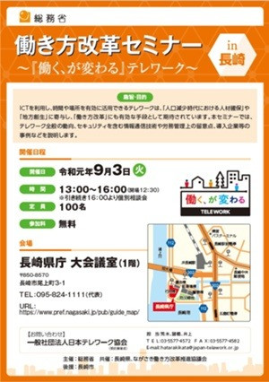 令和元年 総務省働き方改革セミナー 『働く、が変わる』テレワーク in 長崎