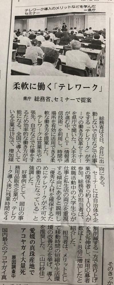 長崎新聞に掲載していただきました。