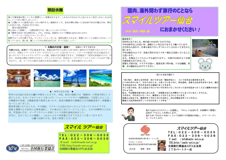 スマイルツアー仙台 旅案内 2020新春~初春版2