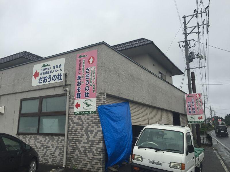 蔵王町 富夢想野様 店舗リフォーム