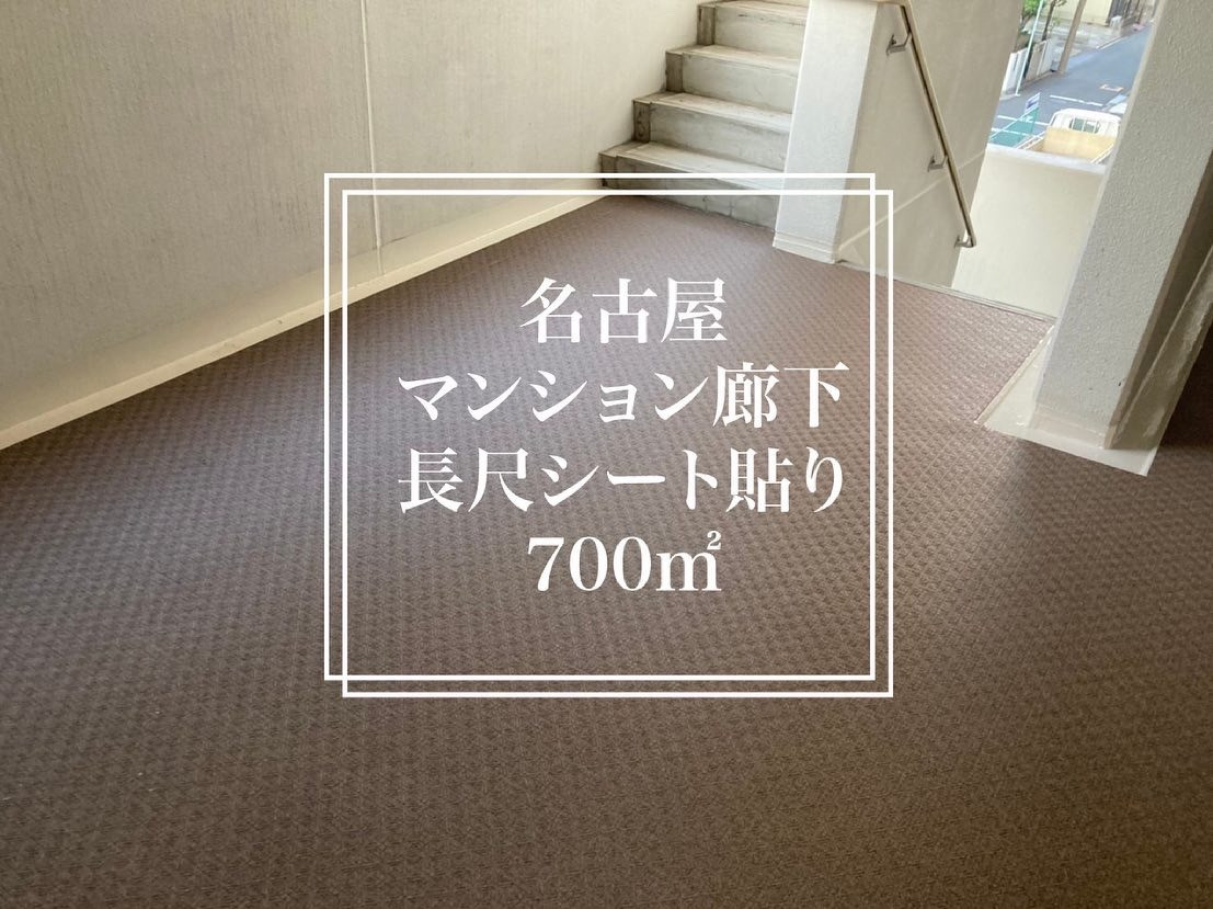 名古屋 マンションオーナー画像