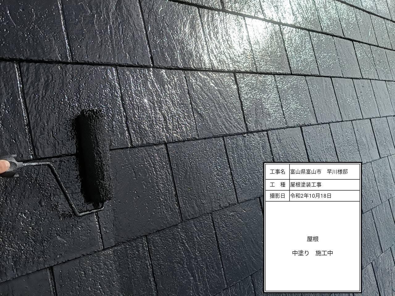 富山県 富山市 屋根塗装