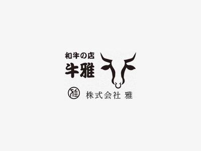 福岡市で高級黒毛和牛を取り扱う精肉店なら「牛雅」