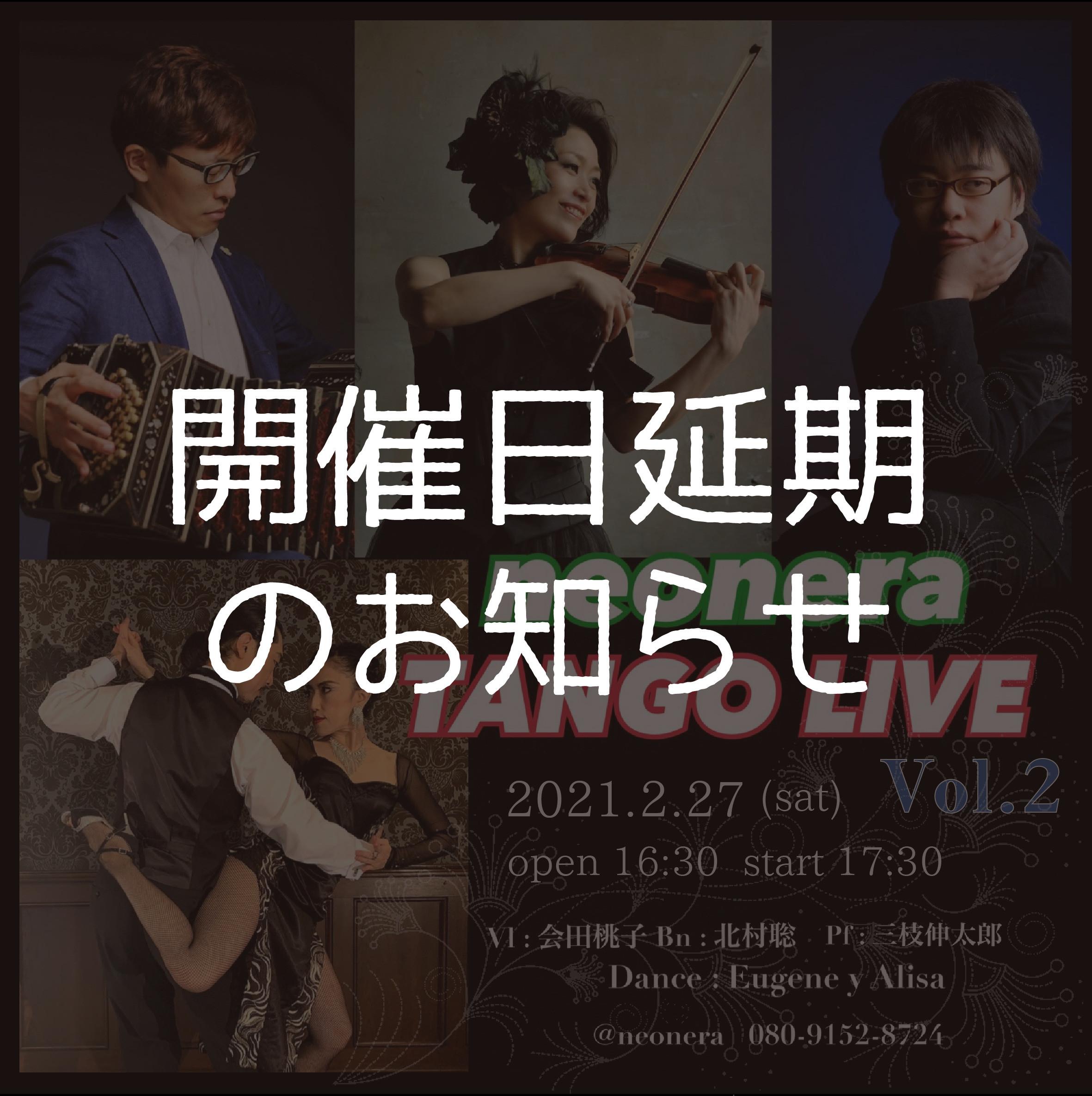 2月27日(土)neonera TANGO LIVE Vol.2